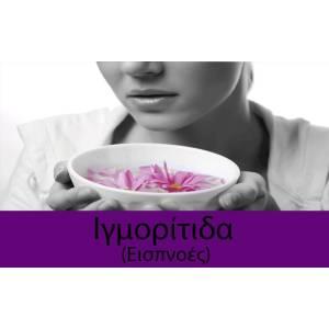 Ιγμοριτιδα (Σ)