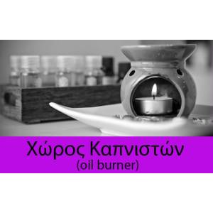 Χωρος Καπνιστων (Σ)
