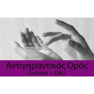 Αντιγηραντικoς Ορος (Σ)
