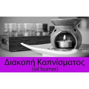 Διακοπη Καπνισματος (Σ)