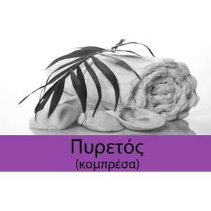 Πυρετος (Σ)