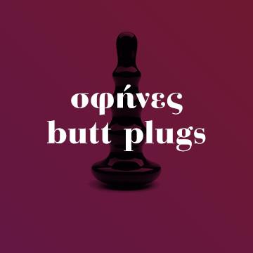 Σφήνες / Butt plugs