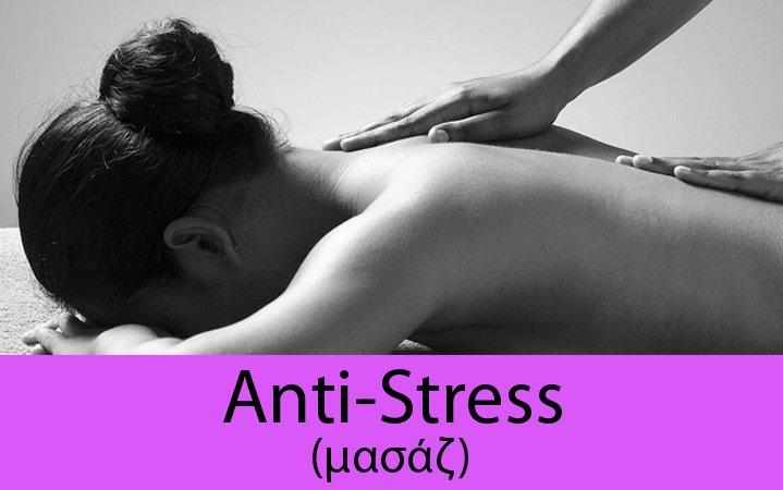 Anti-Stress (Σ)