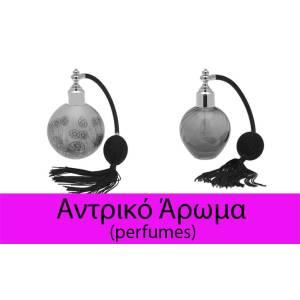 Αντρικό Άρωμα (Σ)