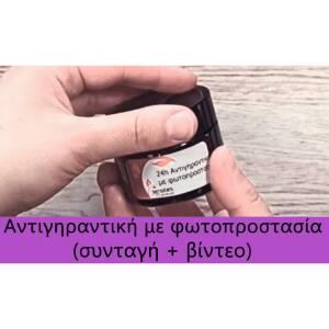 24h Αντιγηραντική κρέμα με φωτοπροστασία (Σ)