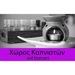 Χώρος Καπνιστών (Σ)