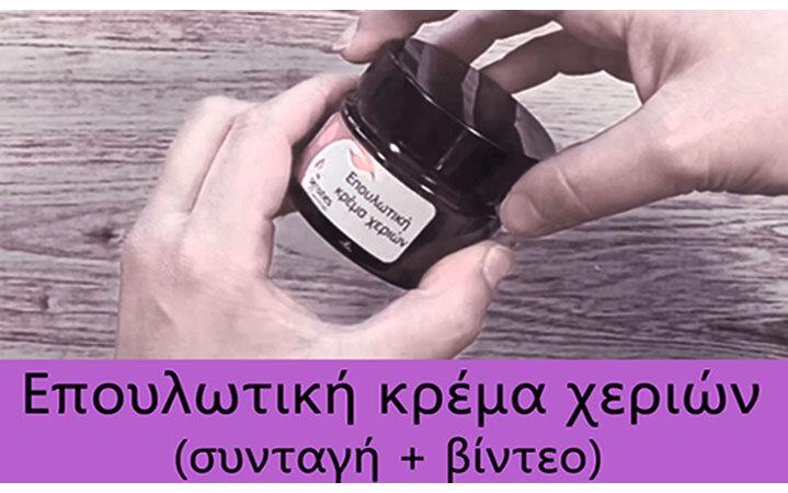 Επουλωτική και μαλακτική κρέμα χεριών (Σ)