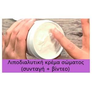 Λιποδιαλυτική και συσφιγκτική κρέμα σώματος (Σ)