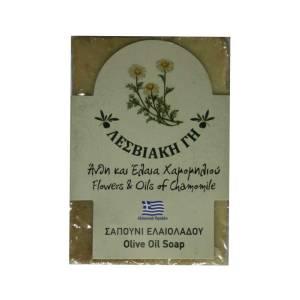Σαπούνι Ελαιολάδου με Άνθη και Αιθέριο Έλαιο Χαμομηλιού Λεσβιακή Γη