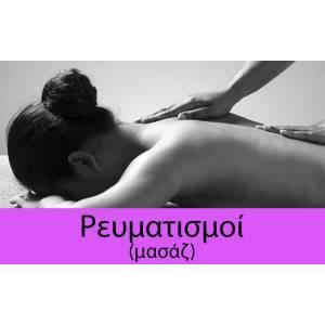 Ρευματισμοί (Σ)