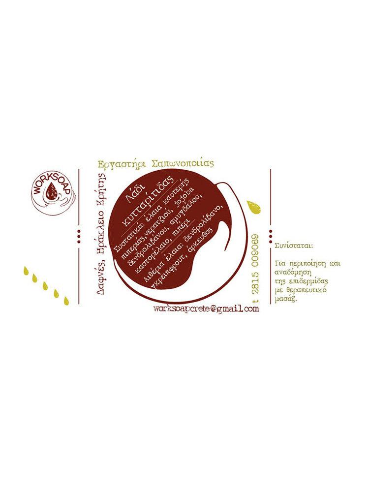 Λάδι κατά της Κυτταρίτιδας από Worksoap