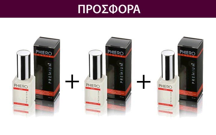 3 Phiero Premium Man Offer