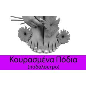 Κουρασμένα Πόδια (Σ)