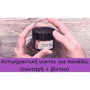 Αντιγηραντική κρέμα νυκτός κατά των πανάδων (Σ)