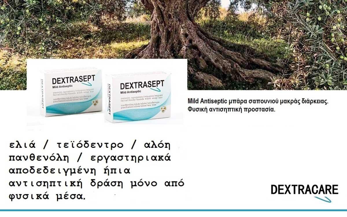 Αντισηπτικό σαπούνι 100gr by Dextrasept